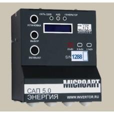Система автоматического пуска электростанций САП Энергия 220